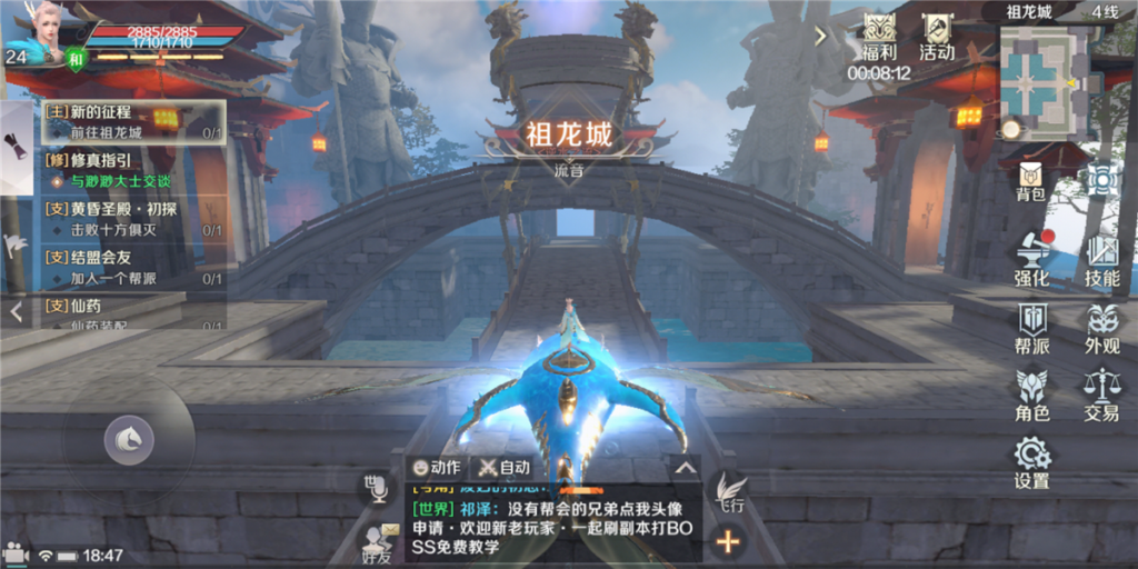 Tencent reveals China release date of Perfect World Mobile